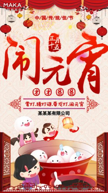 元宵节祝福,喜迎元宵,祝福贺卡,喜庆红色中国风,企业个人通用