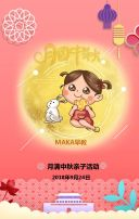 卡通温馨中秋节亲子活动邀请函