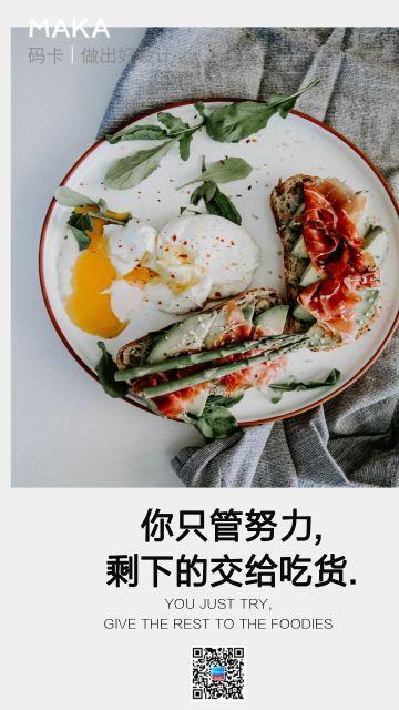 餐饮美食经典语录宣传海报