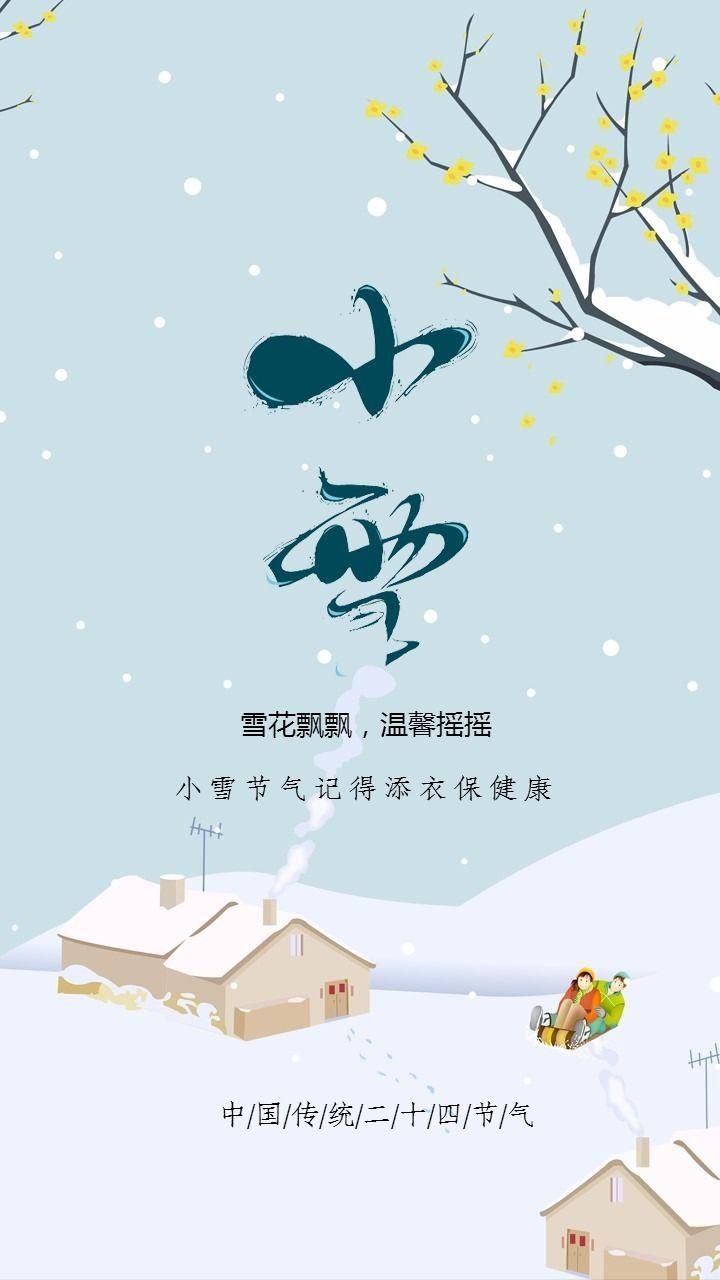 简约唯美传统二十四节气小雪时节