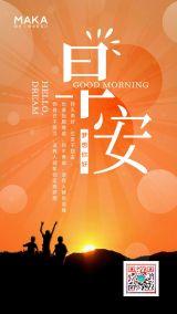 橙色明媚早安祝福正能量心情日签