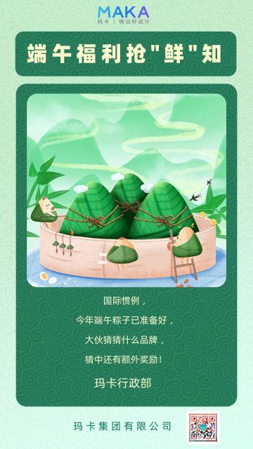 绿色简约端午节福利公司通知手机海报