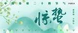 惊蛰二十四节气微信春天气息清新首图海报宣传