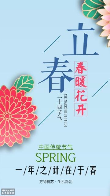 中国传统节气立春
