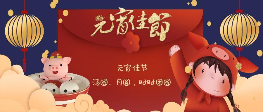 卡通手绘文艺清新红色蓝色元宵节祝福宣传推广微信公众号封面--头条