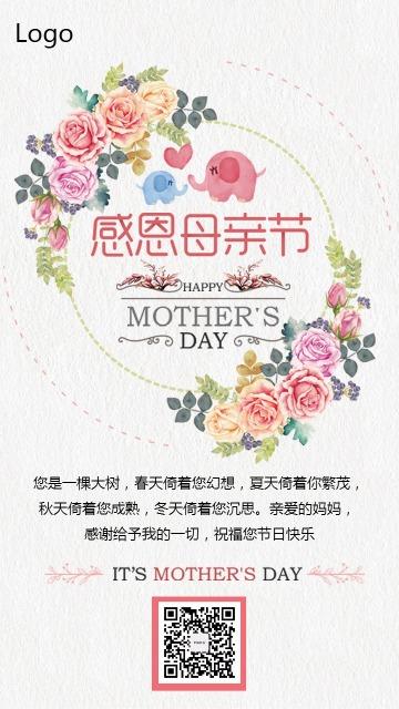 母亲节祝福贺卡活动促销花店促销海报