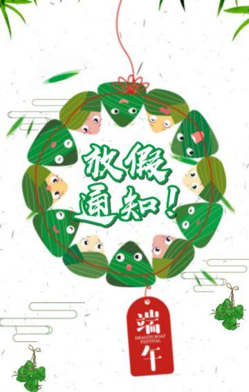 绿色浓情端午节放假通知翻页H5