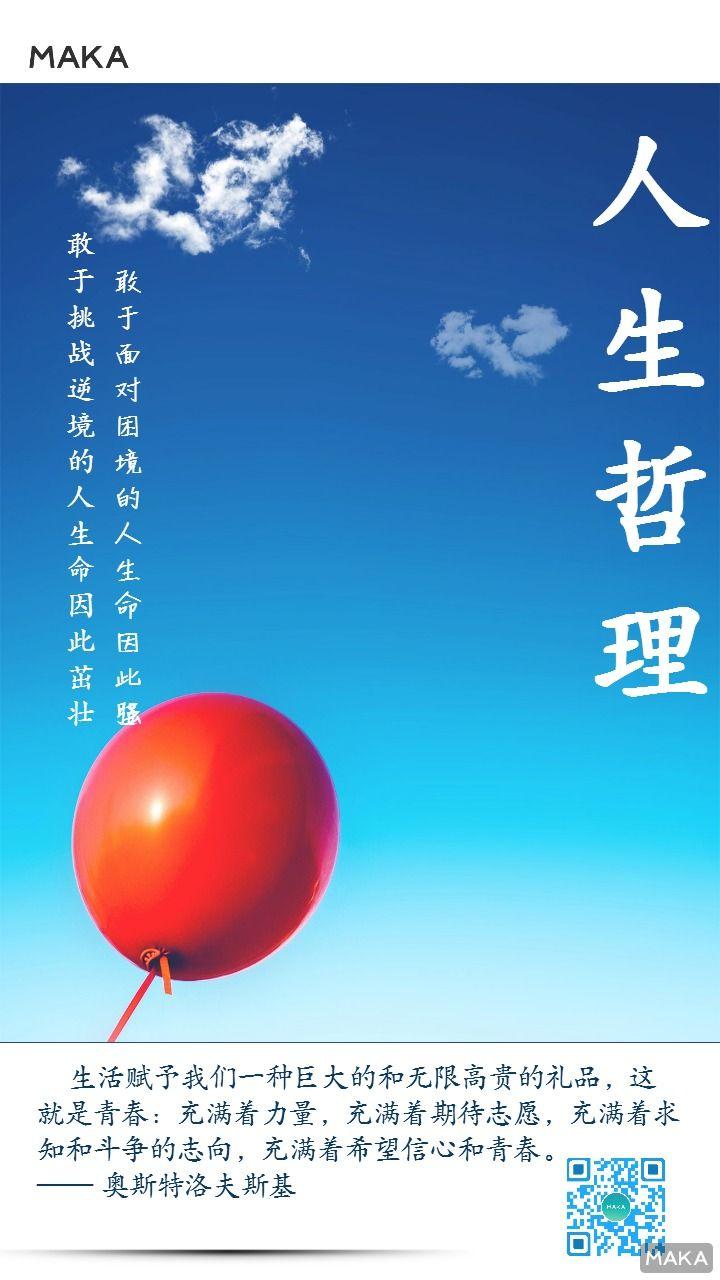 人生哲理杂志封面宣传海报