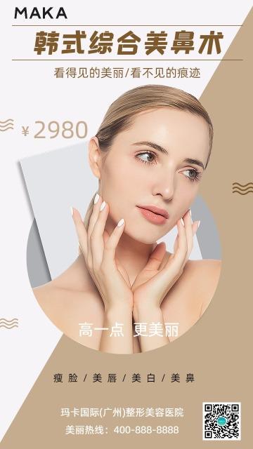 时尚简约隆鼻整形美容医院医美促销推广海报模板
