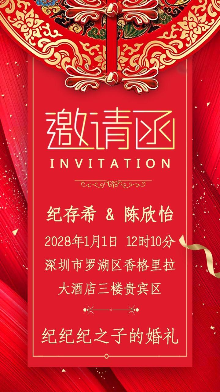 中式喜宴邀请函/结婚请帖/婚礼邀请函