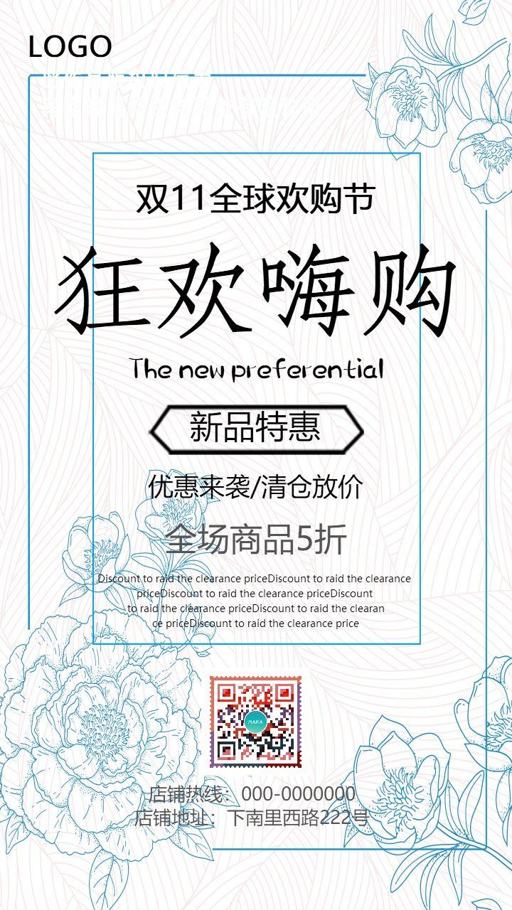 清新文艺双十一店铺促销活动宣传