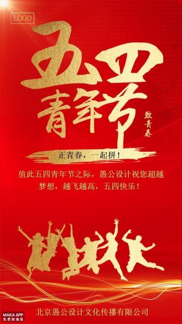 五四青年节企业宣传祝福通用海报
