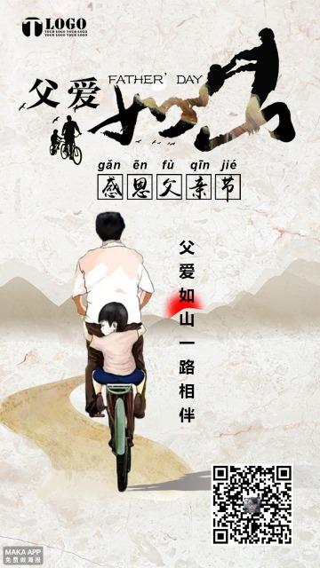 棕色感恩父亲节节日祝福宣传推广海报