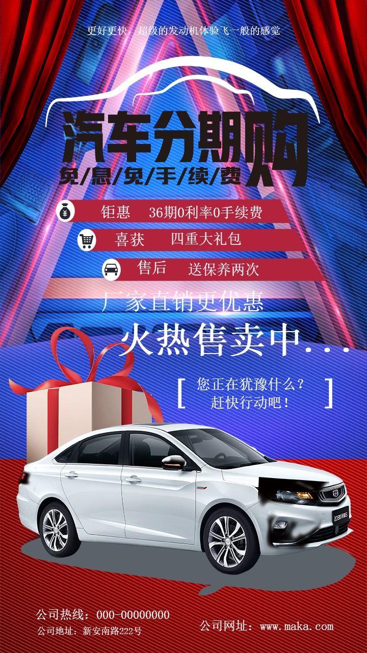 简约大气蓝色汽车销售促销宣传活动