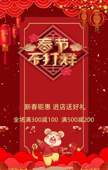 中国风红色喜庆商家春节不打烊促销宣传H5