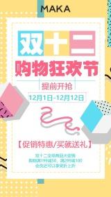 双十二促销活动手机海报