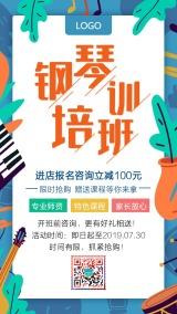蓝色扁平卡通风暑期钢琴培训钢琴培训班培训班开课啦寒假班暑期班招生宣传推广海报