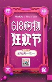 紫色C4D 618购物狂欢节促销折扣H5