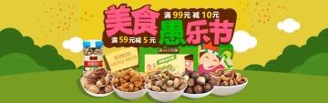 休闲美食坚果促销推广活动电商banner