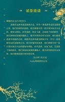 2020大气高端喜庆企业年会年终盛典答谢会招商会议邀请函企业宣传H5
