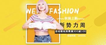 炫酷时尚服装女装活动促销新版公众号封面图模版
