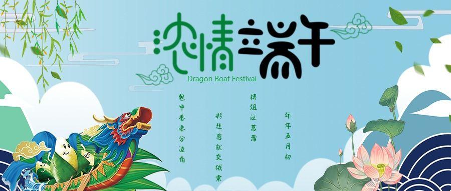 中国风文艺清新蓝端午节文化宣传微信公众号封面--头条