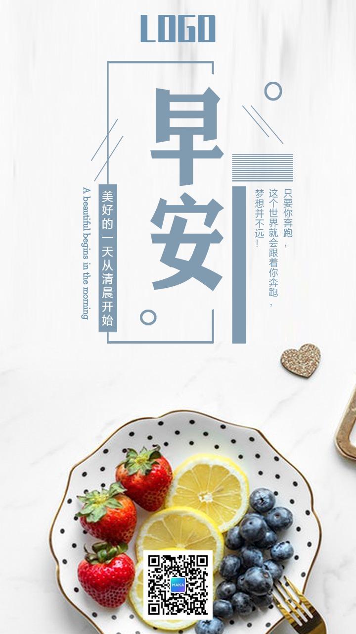 清新文艺早安晚安励志语录日签手机海报