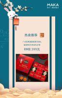 蓝色简约中国风中秋商家月饼促销动态H5模板