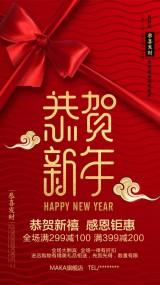 时尚红色春节年货促销 新年促销 产品促销 新年活动促销 节日促销 店铺促销活动海报