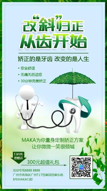 绿色简约清新口腔医院促销宣传推广海报模板