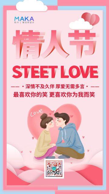 粉色系现代简约风情人节浪漫告白示爱宣传手机海报