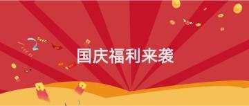 2020简约国庆节福利微信首图