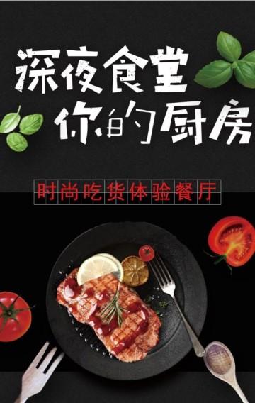 时尚大气餐厅宣传推广H5