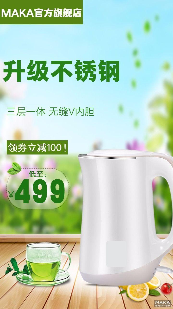 小清新绿色 加点宣传海报