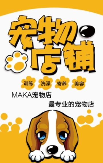 宠物店开业活动宣传