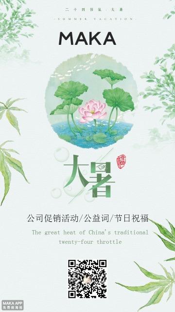 【MAKA推荐】大暑二十四节气中国传统复古荷花暑期暑假招生招聘宣传海报