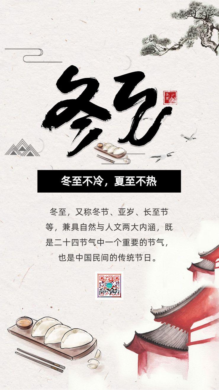 灰色中国风中国传统二十四节气之冬至知识普及宣传海报