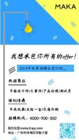 黄色简约扁平公司企业招聘海报模板