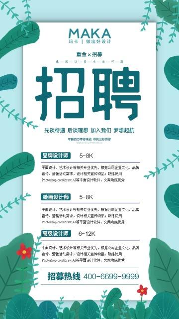 森系绿色小清新程序员精英简约扁平商务企业公司校园招聘宣传海报