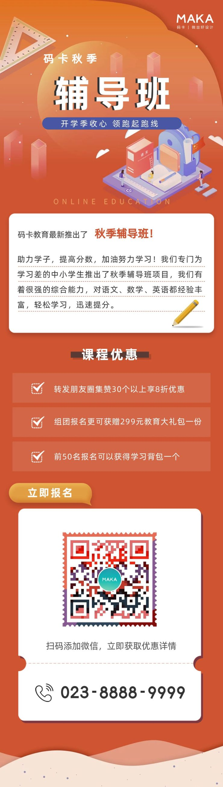 橙色卡通中小学辅导班秋季班招生宣传长图