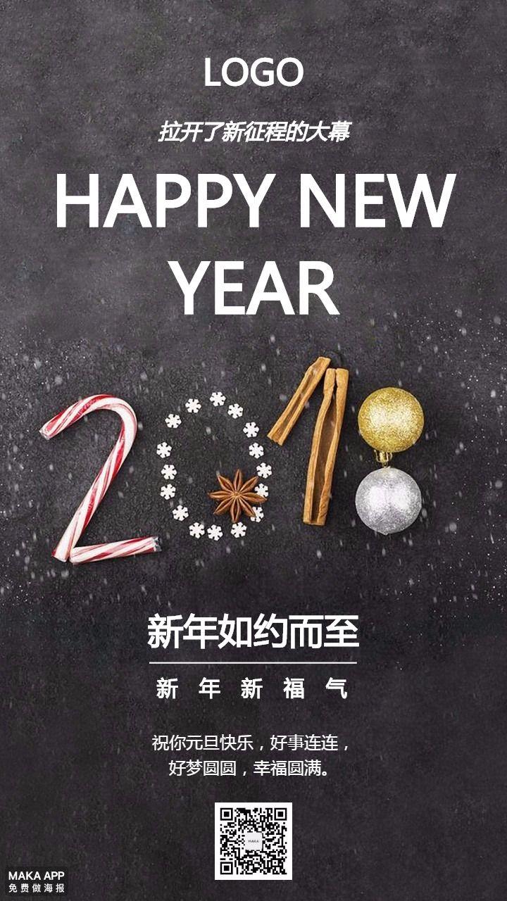 2018新年促销元旦促销新年海报新年活动