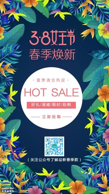 38女神节女装春季新款促销海报