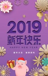 2019 新年快乐 春节祝福 放假通知 紫色高档 简约风 贺卡 猪年 企业通用新年快乐  个人祝福  春节放假安排 拜年 过年好