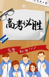 高考必胜祝福贺卡企业公司个人祝福考生注意事项H5