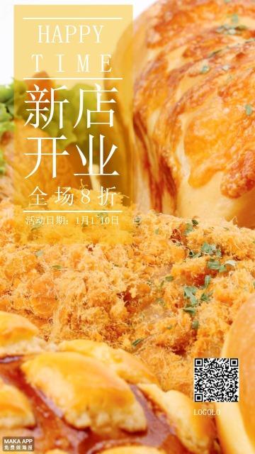 餐饮美食甜品宣传海报