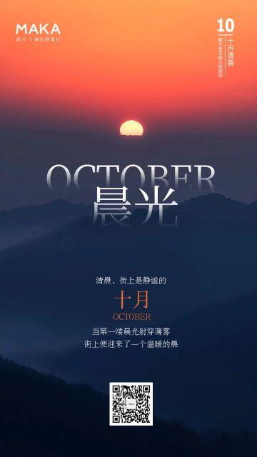 十月你好唯美风景心情日签海报