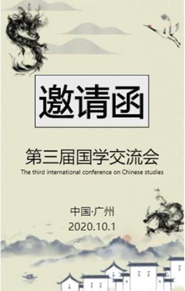 大气时尚水墨山水中国风会议邀请函h5