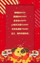 新年快乐 新年祝福 祝福贺卡 新年贺卡 企业拜年 2018公司新春祝福 狗年祝福 恭贺新春 2018