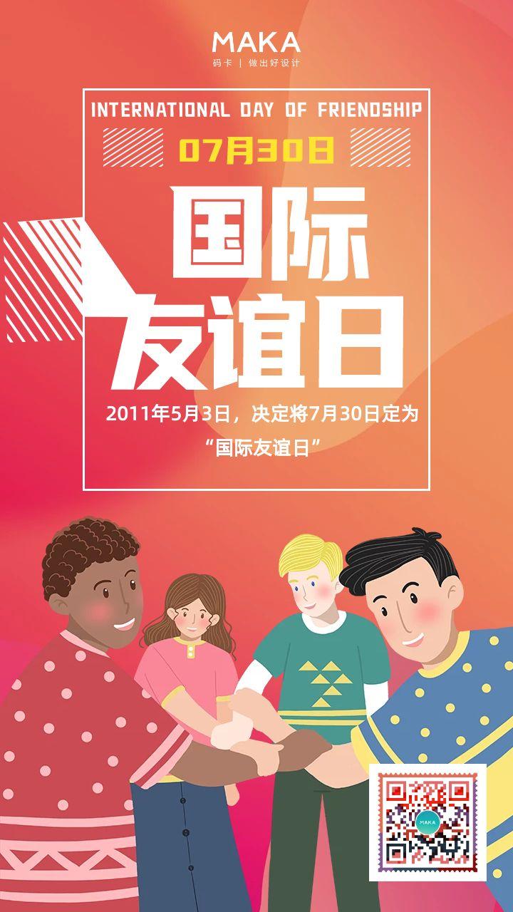 国际友谊日公益宣传手机海报