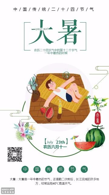 清新简约大暑节气海报
